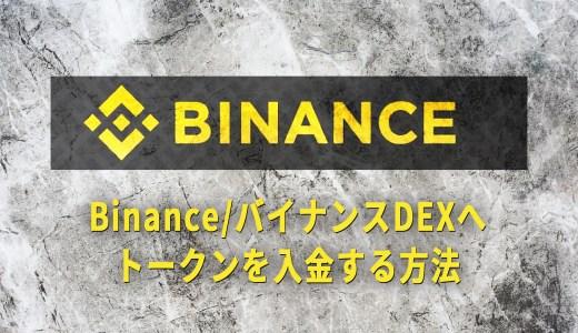 バイナンスDEX入金方法・BNB以外のトークンもアドレスは1つ