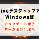 X-HiveデスクトップアプリWindows版アップデート