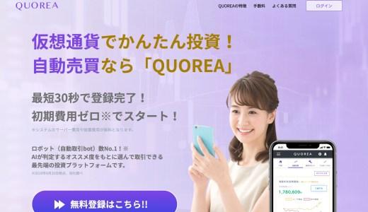 QUOREAに登録入金&API設定してBOT選択&自動売買スタート!