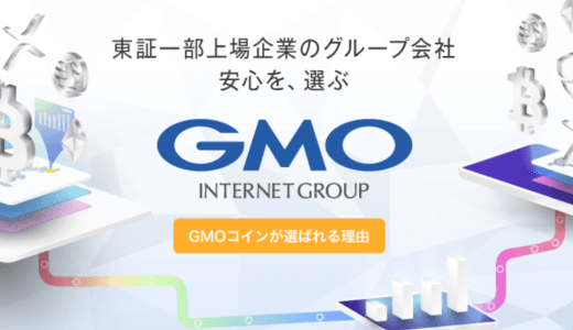 GMOコイン仮想通貨レンディングで5%の金利を得よう!