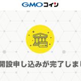 GMOコイン口座開設してデジタルマネー投資を始めよう!