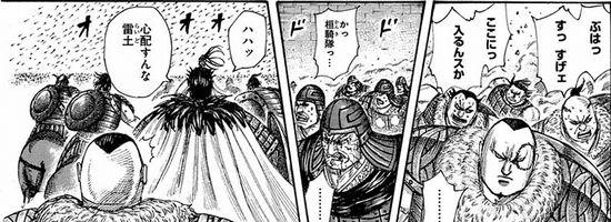 キングダムの桓騎将軍の言葉【性格の分かる発言集】カンキ