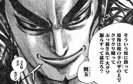 キングダム桓騎将軍の言葉【発言集】カンキ将軍