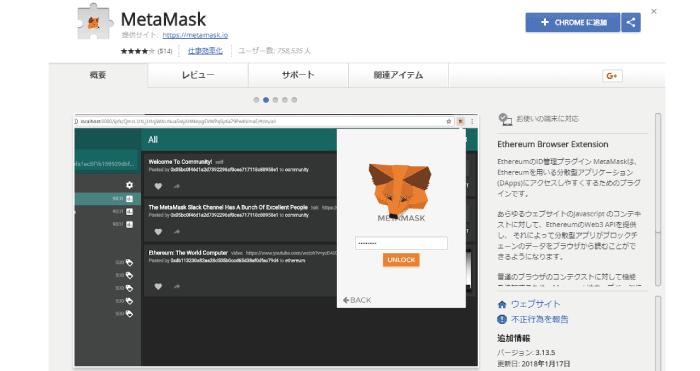 Chromeのプラグインでお手軽なmetamask