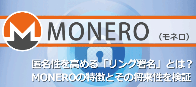 仮想通貨モネロ(MONERO)とは?おすすめの取引所やウォレットを紹介