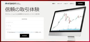 モネロ(XMR)が購入できる仮想通貨取引所┃kraken~クラーケン~