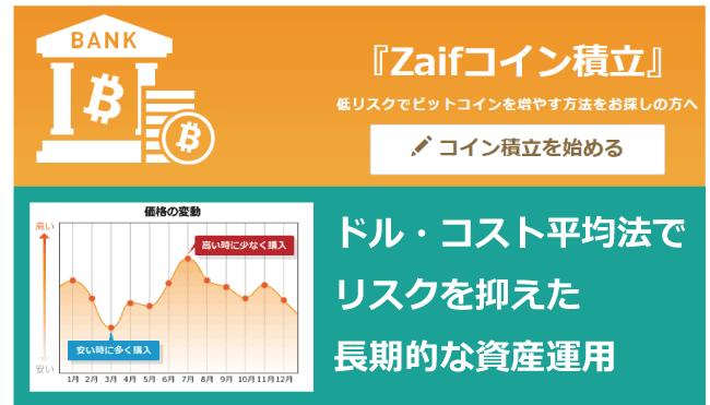 仮想通貨取引所ザイフ(Zaif)┃コイン積立はリスクを抑えた長期的な資産運用