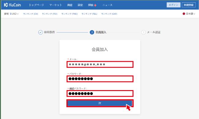 海外の仮想通貨取引所┃Kucoin(クーコイン)の登録・入出金手順