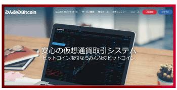 国内の仮想通貨取引所┃みんなのBitCoinの詳細情報