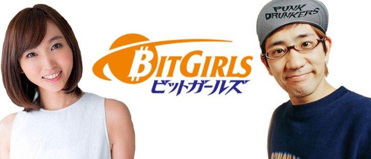 bitgirls