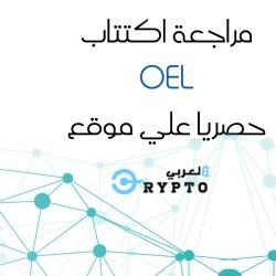مشروع OEL ..  من أجل خدمات لوجيستية أكثر شفافية و أمانًا
