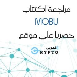 MOBU .. منصة تنظيمة من أجل الحفاظ علي حقوق المستثمر عبر الرموز الآمنة