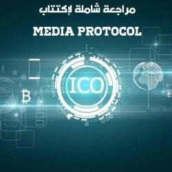 Media Protocol ... صناعة نظام بيئى أكثر شفافية و أمان لمنشئ المحتوي