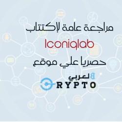 مراجعة شاملة لمشروع Icoinq Lab