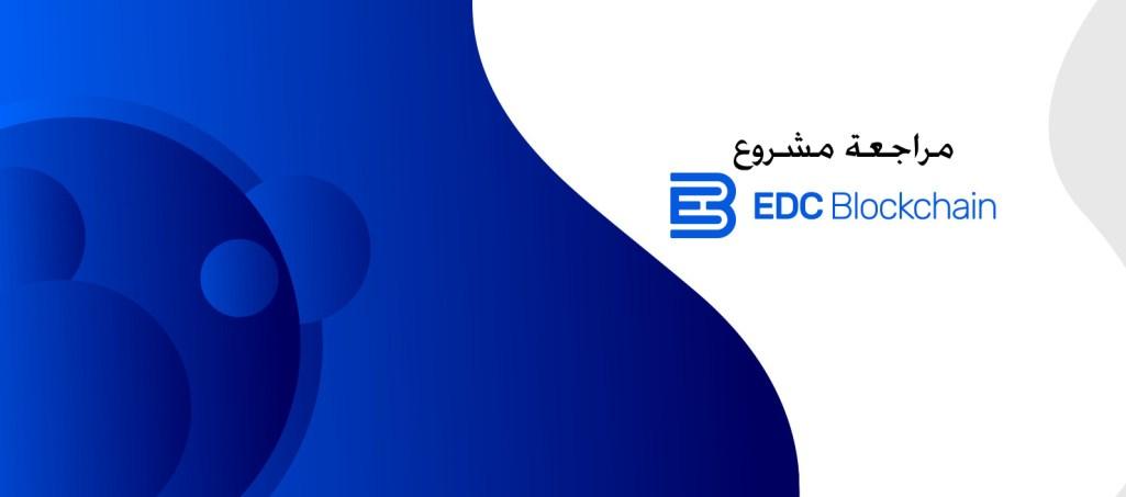 EDC .. البلوكشين وإدارة الأعمال