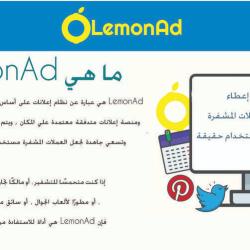 مشروع LemonAd .. منصة الإعلانات المتطورة