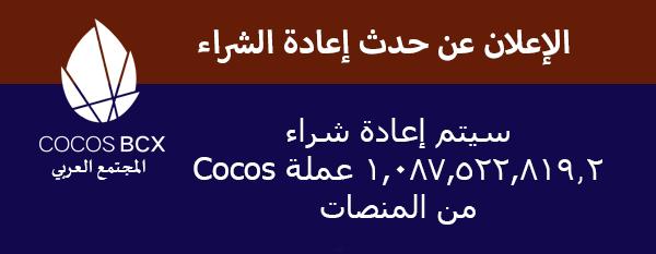 """الإعلان عن حدث  """" إعادة الشراء """" لعملات Cocos"""