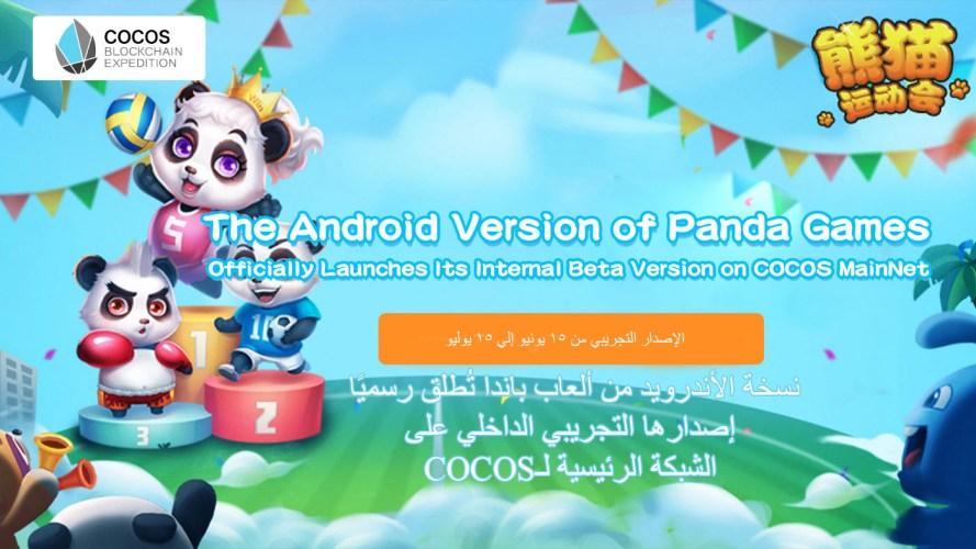 نسخة الأندرويد من ألعاب باندا تُطلق رسميًا  إصدارها التجريبي الداخلي على الشبكة الرئيسية لـCOCOS