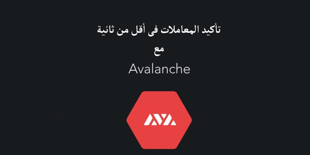 Avalanche .. أول منصة عقود ذكية تؤكد المعاملات فى أقل من ثانية