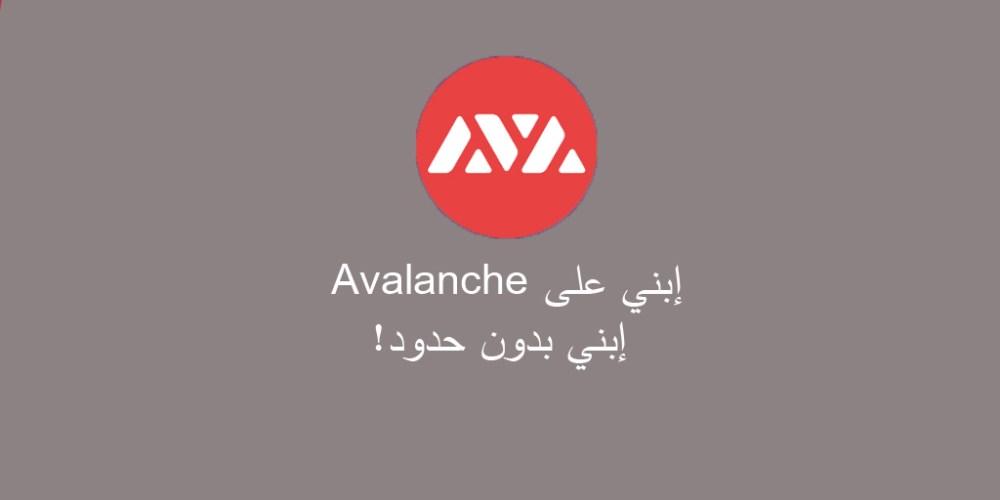 إبني على Avalanche .. إبني بدون حدود!
