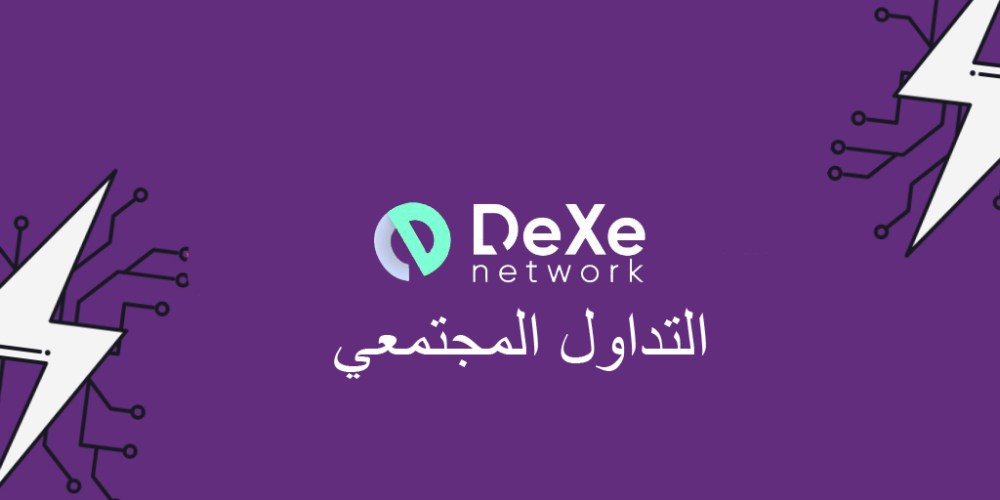شبكة DeXe ... التداول المجتمعي