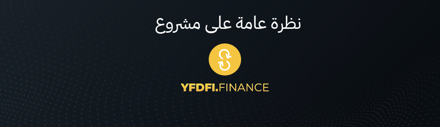 نظرة عامة علي مشروع YFDFI