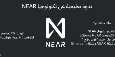 ندوة عن تكنولوجيا NEAR باللغة العربية .. سجل الآن.