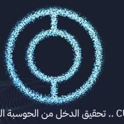 تقديم مشروع CUDOS.. تحقيق الدخل من قوة الحوسبة الغير مستغلة