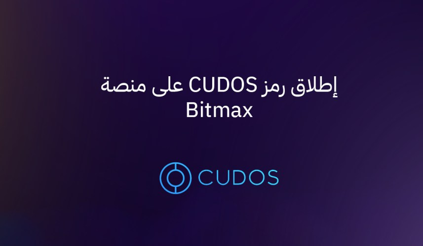 إطلاق رموز CUDOS على منصة BitMax