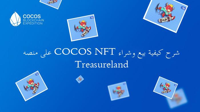 شرح كيفية بيع وشراء COCOS NFT على منصه Treasureland