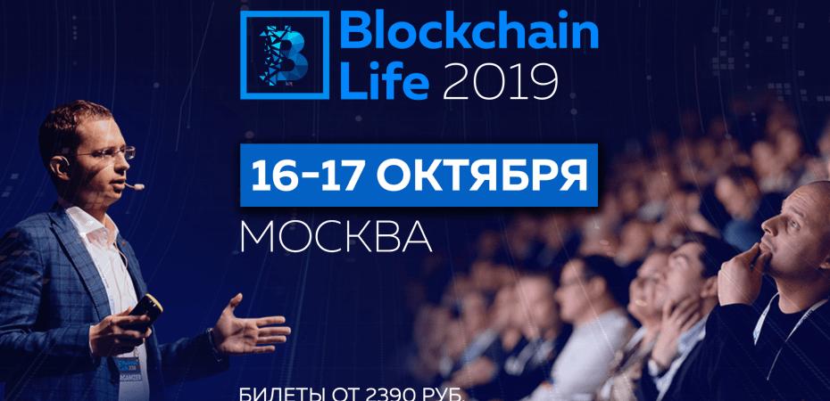 Форум Blockchain Life 2019 пройдет в Москве