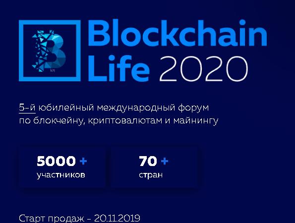 BLOCKCHAIN LIFE 2020 в Москве