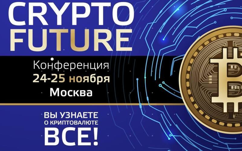 конференция crypto future
