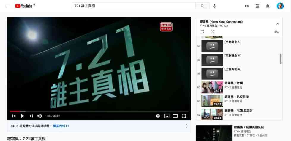 Removal of archival contents from Hong Kong's RTHK YouTube channel