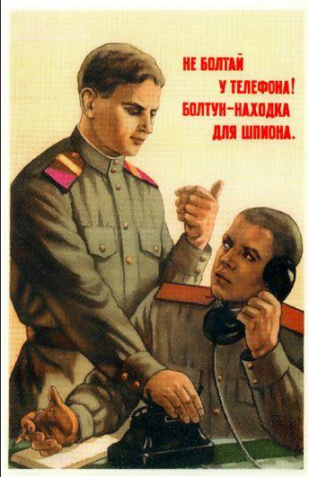 slushat-phone