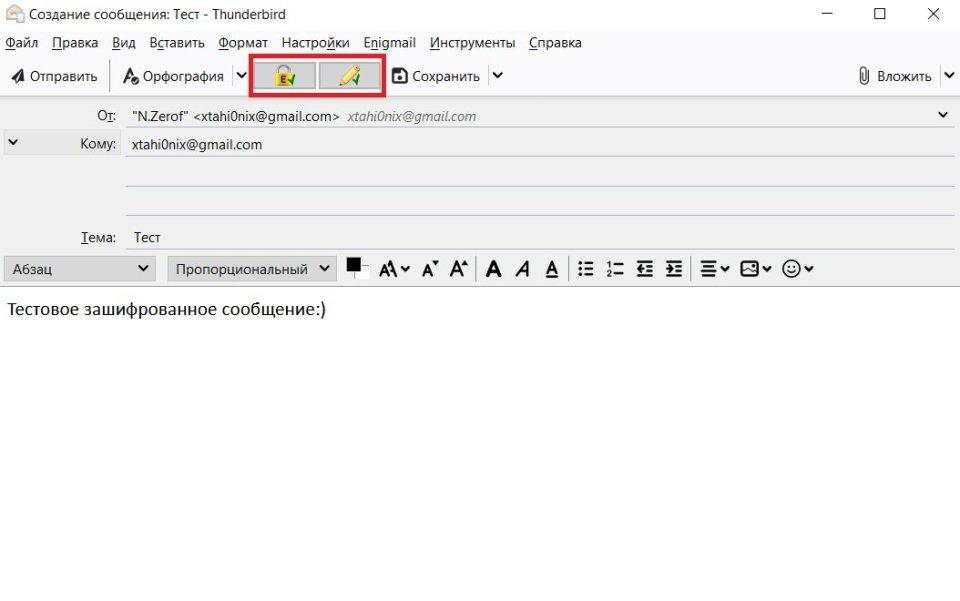 Создаем первое зашифрованное письмо