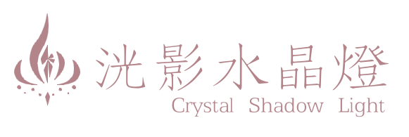 水晶燈 – 洸影水晶燈 Crystal chandeliers