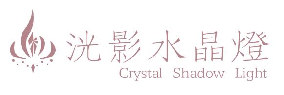 水晶燈 – 洸影水晶燈
