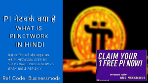 """Read more about the article Pi नेटवर्क क्या है 