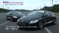 Old video from back in 2010, but still good demonstration of the two offerings from HKS. HKS offers a stage one – 200 HP upgrade as well as a stage […]