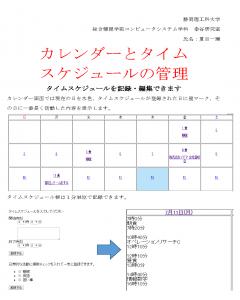 カレンダーとタイムスケジュールの管理