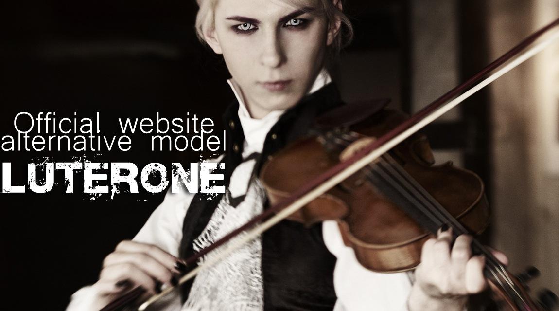 Официальный сайт альтернативной модели - Алазара Маевского (Luterone)