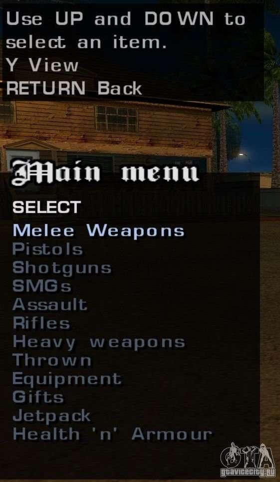 Todas las armas para GTA San Andreas