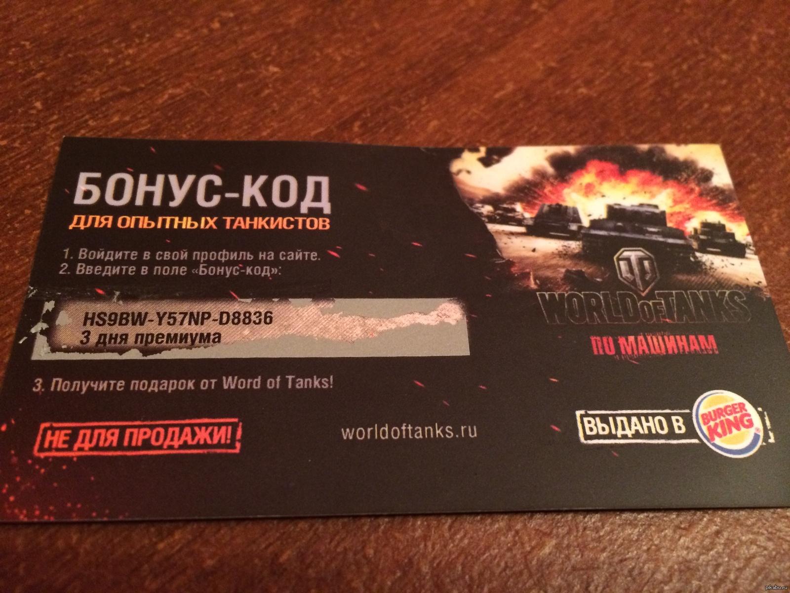 world of tank invite code Inviviewco
