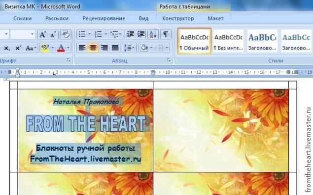 Создание визитки с помощью ord. Очень подробный МК!, фото № 36