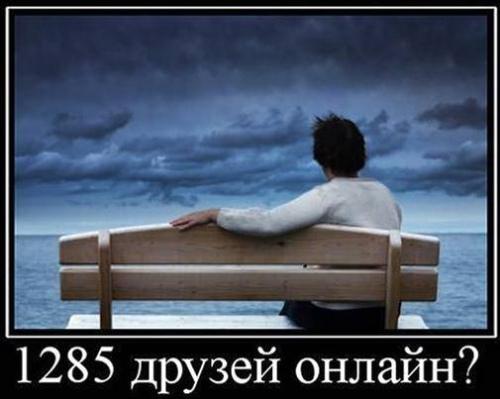 Плюсы от одиночества