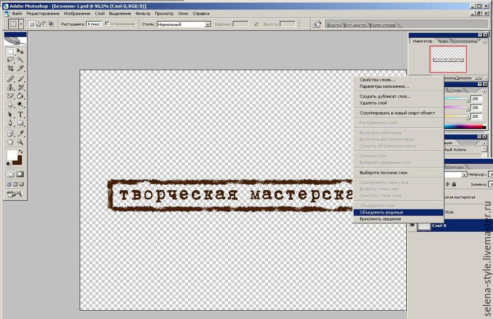 Хотошоптың көмегімен логотипті фотосуретке қалай тез қоюға болады, фотосурет нөмірі 8