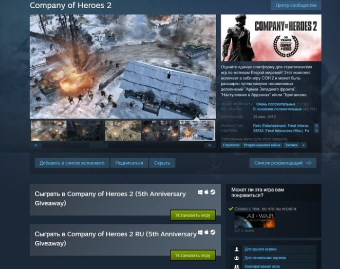 Раздача Company of Heroes 2 Steam, Steam халява, Company of Heroes 2