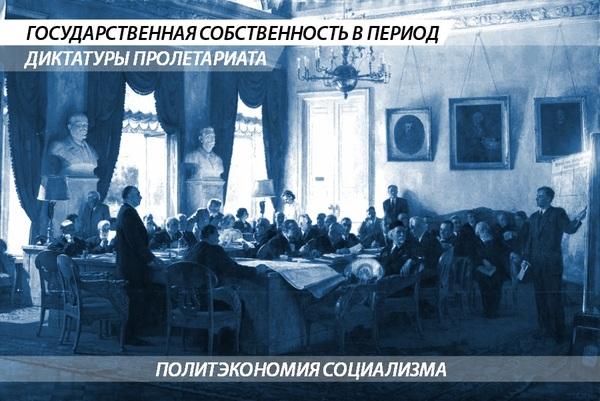 Политэкономия социализма. Государственная собственность в период диктатуры пролетариата. Политэкономия, Приватизация, Социализм, Политика, Длиннопост, СССР