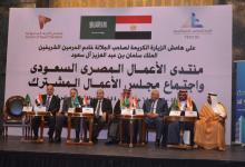 Photo of مجلس الغرف السعودية يشارك في منتدى الأعمال السعودي المصري
